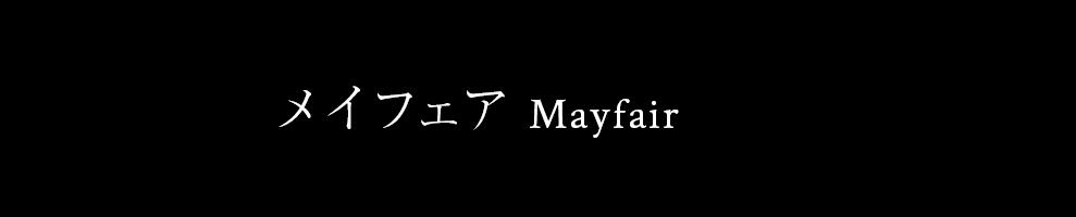 メイフェア(3F)