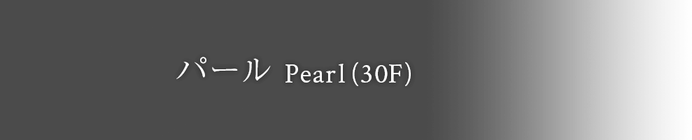 パール(30F)