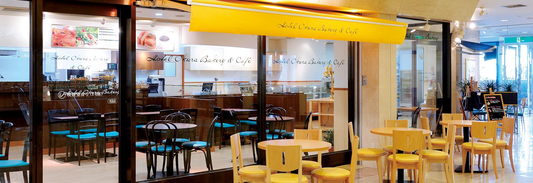 ホテルオークラ ベーカリー&カフェ